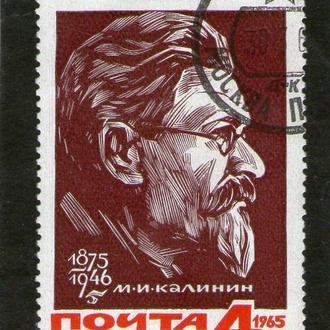 SS 1965 г. 90-летие со дня рождения М.И.Калинина  (Гашеная)