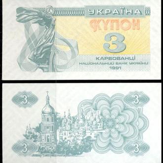Купоны Украины, 3 карбованеці,  состояние - ПРЕСС