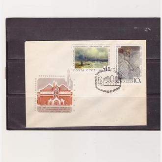 КПД.Третьяковская галерея. 1 конв.1967 г.