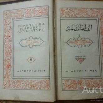 Книга 1001 ночь том 6 1934год