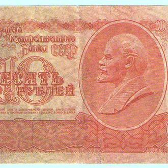 СССР 10 рублей 1961 )