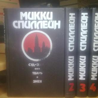 Микки Спиллейн - Собрание сочинений в 4 томах