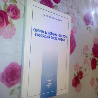 Попок А.А., Лазебник С.Ю.  Історична Батьківщина - Діаспора: Європейський досвід взаємин.