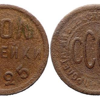 1/2 копейки 1925 года №3817