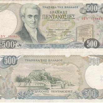 Greece Греция - 500 Drakhmai 1983  w/holes F JavirNV