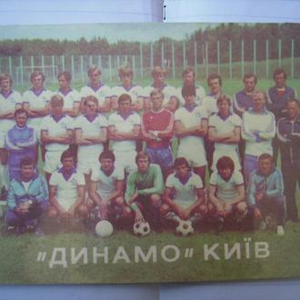 открытка фотография футбол Динамо киев сопрт
