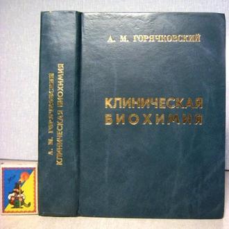 Горячковский Клиническая биохимия в диагностике
