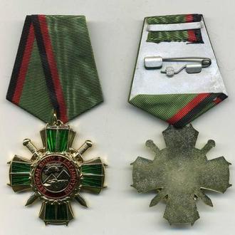 Орден Ветеран Війни Афганістані с чистым доком Состояние