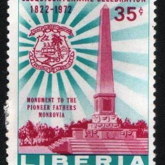 Либерия (1972) 150 лет основания государства. Монумент в Монровии