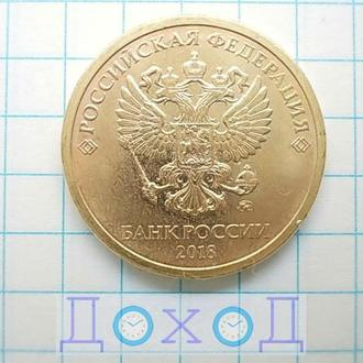 Монета Россия 10 рублей 2018 ММД Москва магнитится №2