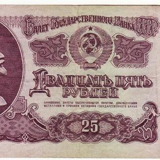 Приднестровье 25 рублей 1961 1994 с маркой Суворов, серия ЧН