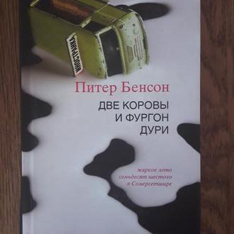 Бенсон П. Две коровы и фургон дури. (Иностранка; Азбука–Аттикус)