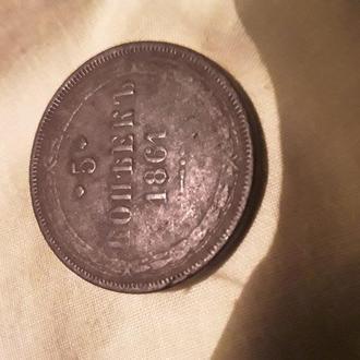 5 копеек 1861.Брак,непрочеканен монетный двор