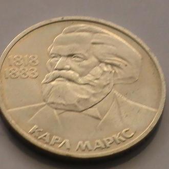 1 Рубль 1983 г Карл Маркс СССР