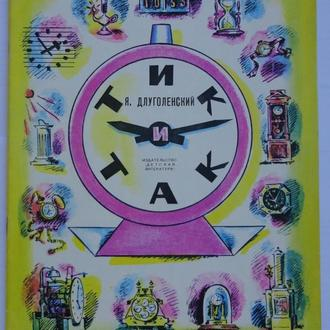Я. Длуголенский - Тик-Так. Книжка-картинка для детей о времени и часах. СССР, 1975