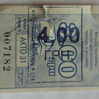 Билет Талон Городской Автобус Кривой Рог с надпечатками