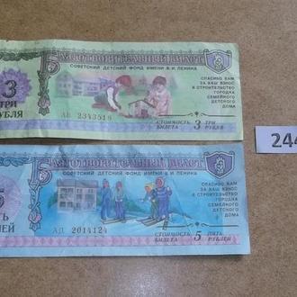 Благотворительный билет 3, 5 рублей  - СССР (244)