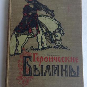 Книга  Героические былины. Киев 1958 г.