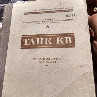 """Книга """"Танк КВ руководство службы"""""""