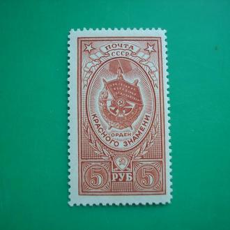 СССР. 1952 Ордена  MNH