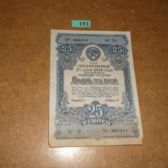 25 рублей 1948 облигация   (192)