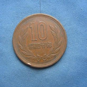 Япония 10 иен 1973 год
