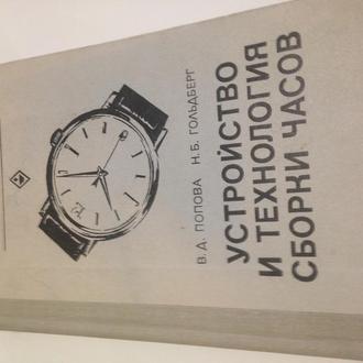 Книжка по ремонту часов