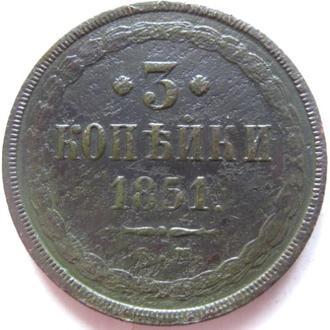 3 копейки 1851г.