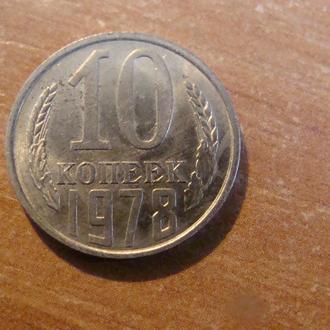10 копеек  1978