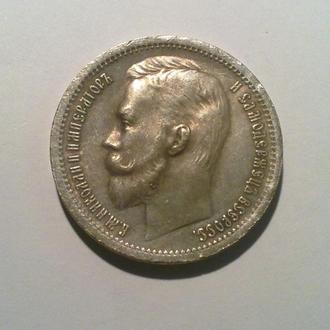 1 рубль, 1904 год Российская Империя