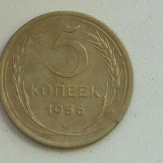 5 Копійок 1956 р СРСР 5 Копеек 1956 г СССР