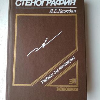 Я.Е.Каждан. Стенография. Учебник для техникума.