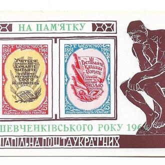 Блок 1961 На пам'ятку Шевченківського року ППУ Підп. Пошта України нечаста