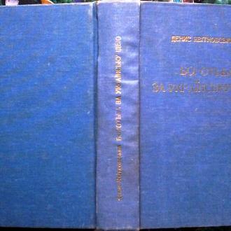 Квітковський, Д.  Боротьба за українську ідею  Детройт-Нью-Йорк-Торонто, 1993. –600 с.