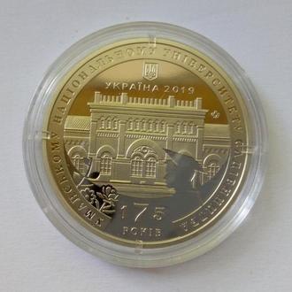 """Пам`ятна медаль """"175 років Уманському національному університету садівництва"""""""