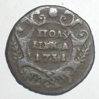 Полушки 1731 (2 шт.)