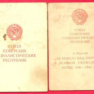 Док Удостоверение к медали За Победу и ДТ в ВОВ на семью.