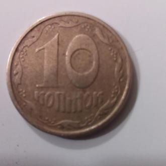 10 копеек 1994 год