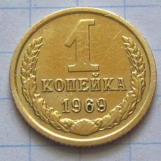 СССР_ 1 копейка 1969  года оригинал