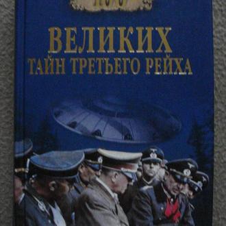 """В. В. Веденеев """"100 великих тайн Третьего рейха""""."""