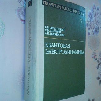 Берестецкий В.Б, Лифшиц Е.М., Питаевский Л.П.  Квантовая электродинамика. Теоретическая физика.
