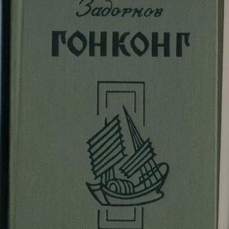 книга Гонконг - Николай Задорнов