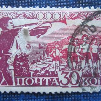 Марка СССР 1938 Артек пионеры гаш.
