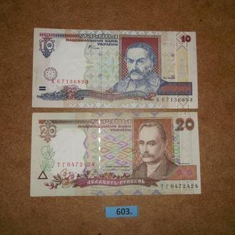10, 20 гривень (№ 603)