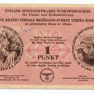 Знак пунктової цінності прядильних виробів Ostland Латвія LETTLAND, Рига.