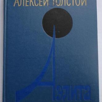 Алексей Толстой - Аэлита. СССР, 1977