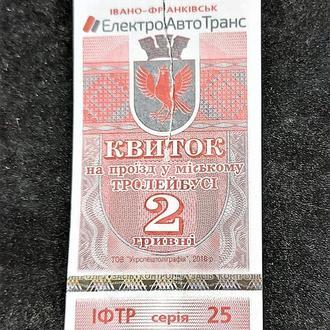 ZN Билет / квиток Ивано-Франковск / Івано-Франківськ, 2 грн. 2018 р., компостований _385