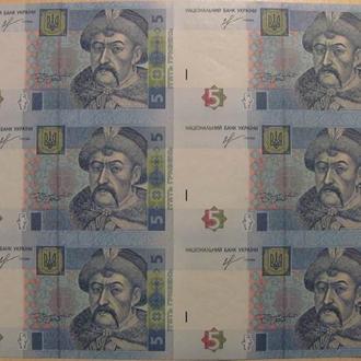 Украина, 1/10 печатного банковского листа НБУ с 6 банкнотами номиналом 5 гривен 2013 года * Лист бон