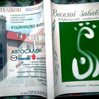 Ввеселої забави.  Українські співанки.  Збірник українських пісень.  Видання перше .