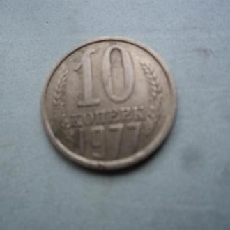 СССР 1977г. 10 копеек.